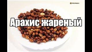 Арахис жареный / Peanuts roasted | Видео Рецепт