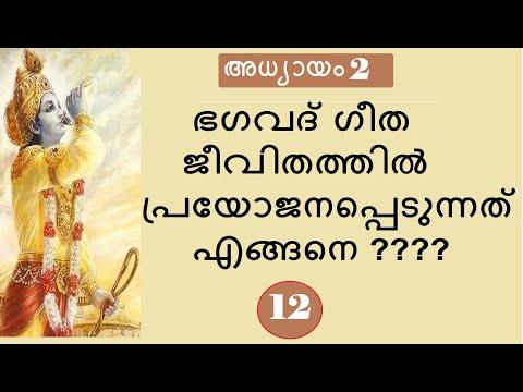 Bhagavad Gita - സാംഖ്യയോഗം : ഭാഗം 12
