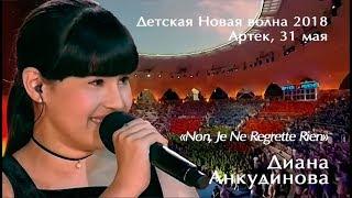 "Диана Анкудинова (Diana Ankudinova) - Non, Je Ne Regrette Rien. Детская ""Новая волна"" 2018"