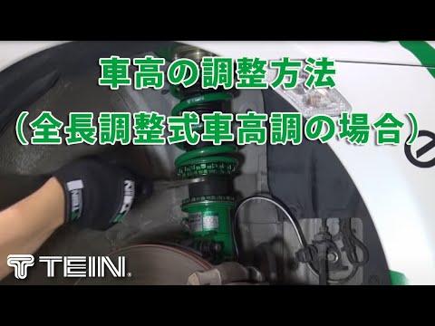 車高の調整方法(全長調整式車高調の場合)
