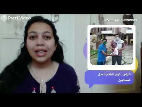 الشباب يتخذون إجراءات ضدCOVID-19 فيديو باللهجة الجزائرية