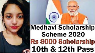 Medhavi National Scholarship Scheme 2020   Swabhiman Scholarship Exam By Government Of India