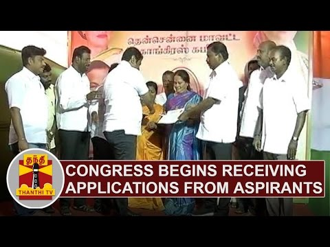 Congress-begins-receiving-Applications-from-Party-Aspirants-Thanthi-TV