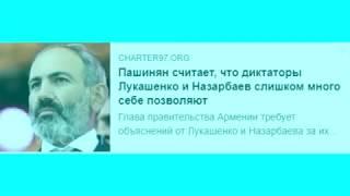 С Назарбаева и Лукашенко требуют  ответить за свои слова
