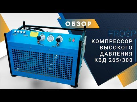 Компрессор FROSP КВД 265/200