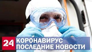 ❗️Во избежание распространения и заражения коронавирусом ОСТАВАЙТЕСЬ ДОМА❗️ ⚡в России количество заболевших коронавирусом за сутки увеличилось на 582 в 32 регионах, всего зарегистрирован 4731 случай заражения в 78 регионах.  Больше всего новых случаев в Москве - 434, за ней следуют Московская область - 49, Санкт-Петербург - 15, Брянская область - 12, Ивановская область - 10. В Москве умерли еще четыре заразившихся коронавирусом пациента. В числе умерших — пациенты от 80 до 86 лет, однако одному из скончавшихся было 34 года, он был подключен к аппарату искусственной вентиляции легких в течение четырех дней. В Москве создали базу фотографий заразившихся COVID-19. База будет использоваться для контроля соблюдения ими режима самоизоляции при лечении на дому.  Число подтвержденных заражений COVID-19 в мире превысило 1 млн человек, в России случаи заболевания зафиксированы уже в 78 регионах, глава МВФ заявила об остановке мировой экономики. По данным Всемирной организации здравоохранения (ВОЗ), на вечер 3 апреля число зараженных новым коронавирусом в мире превысило 972,3 тыс. человек. Согласно же актуальным данным Университета Джонса Хопкинса, в мире заразились уже свыше 1,1 млн человек, более 226,6 тыс. выздоровели.  Лидером по числу подтвержденных случаев остаются США (277,7 тыс.). Италия находится на втором месте (119,8 тыс.), Испания — на третьем (119,1 тыс.), Германия (91,1 тыс.) — на четвертом. Китай, где началась пандемия, откатился на пятое место по числу случаев заражения (82,5 тыс.; 76,9 тыс. человек уже выздоровели).  Всего в мире от коронавируса умерли 58 929 человека. Наибольшее число летальных исходов зафиксировано в Италии — 14 681. По данным ВОЗ, в мире от вируса скончались более 50,3 тыс. человек.  Подпишитесь на канал Россия24: https://www.youtube.com/c/russia24tv?sub_confirmation=1  Последние новости России и мира, политика, экономика, бизнес, курсы валют, культура, технологии, спорт, интервью, специальные репортажи, происшествия и многое другое.  Офици