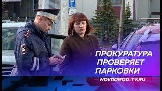 В Великом Новгороде прошел большой рейд по парковкам у торговых центров
