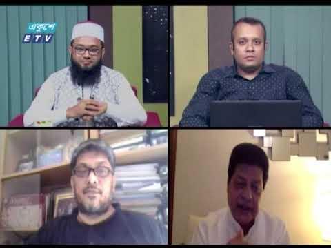 Ekusher Raat || বিষয়: করোনাকালে কোরবানীর ঈদ || 30 July 2020 || ETV Talk Show