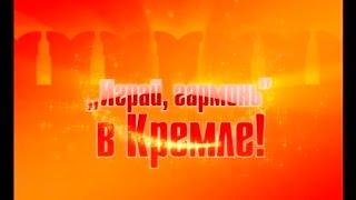 """""""Играй, гармонь в Кремле!"""" Праздничный концерт(ТВ-версия) ©2008 г."""