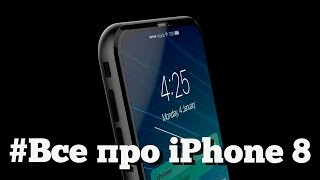 8 концептов iPhone 8 и ЧТО в них зашифровано?