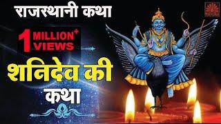 कथा शनिदेव की | Rajasthani Katha | Mangi Lal | Part 1 | Jai Shanidev | Spice DailyShots