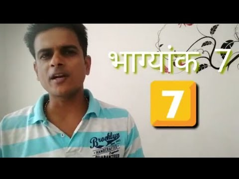 भाग्यांक 7 --- Complete Information About BHAGYANK 7 ! Numerology, Ank Jyotish , Mulank Mp3