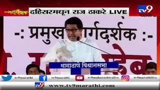 UNCUT   Raj Thackeray Speech LIVE   मागाठाणेमधील राज ठाकरेंचं संपूर्ण भाषण LIVE-TV9