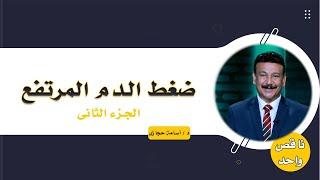ضغط الدم المرتفع ج 2 برنامج ناقص واحد مع الدكتور أسامة حجازى