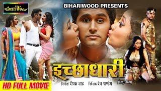 Superhit Movie 2017 Ichchhadhari Yash Mishra Rani Chatterjee Bhojpuri Full