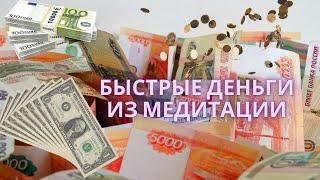 Быстрые деньги из медитации. Сергей Ратнер