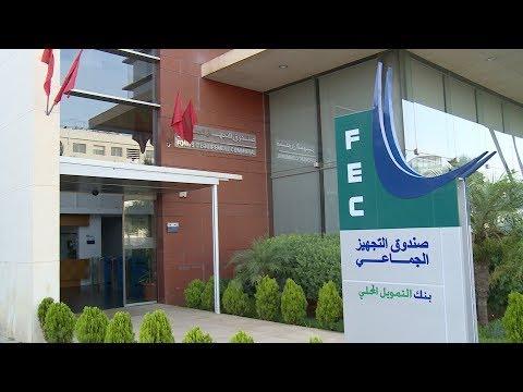 العرب اليوم - بالفيديو: تعرف على تمويلات صندوق التجهيز الجماعي