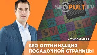 SEO-оптимизация посадочной страницы. Текстовый анализ и текстовые анализаторы. Артур Латыпов