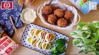 【桂冠沙拉食譜】黃金蝦球&鹹蛋鑲中卷