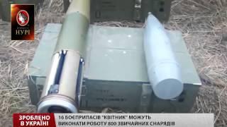Зроблено в Україні. Топ-5 зразків української зброї