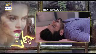 Jalan Episode 4 - Presented by Ariel - Teaser  - ARY Digital Drama