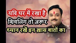 घर में स्थापित शिवलिंग की ऐसे करें पूजा, इन बातों का रखें ध्यान | Vaibhava Nath Sharma Ke Totke - Download this Video in MP3, M4A, WEBM, MP4, 3GP