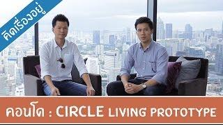 Video of Circle Living Prototype
