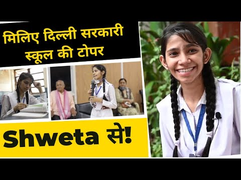मिलिए दिल्ली सरकारी स्कूल की टोपर श्वेता से | Delhi Education Model