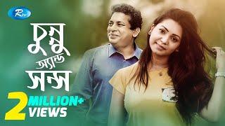 Chunnu & Sons | চুন্নু এন্ড সন্স | Mosharraf Karim | Prova | New Bangla Natok 2019 | Rtv Drama