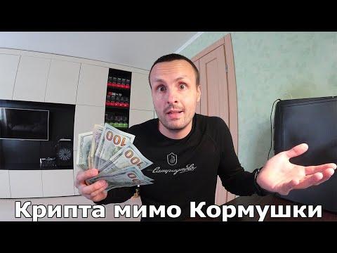 Обналичил Криптовалюту Без Финансового Контроля!