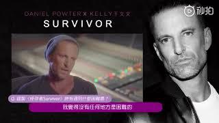 Daniel Powter(丹尼爾)分享跟Kelly于文文合作的感想