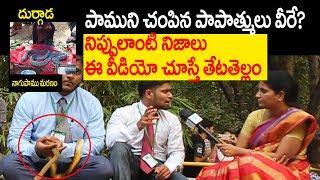 దుర్గాడ పాముని చంపిన పాపాత్ములు ఎవరు?  Durgada Subramanyeswara God Snake Real Facts