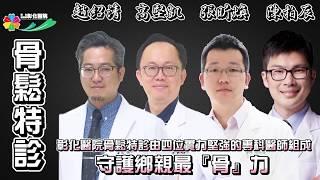 骨質疏鬆衛教影片(台語版)
