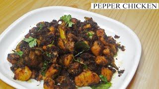 Pepper Chicken | Pepper Chicken Recipe | Chicken Milagu Varuval | How to make Pepper Chicken