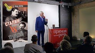 Лев Троцкий: каким он был, и почему он не стал вождем?