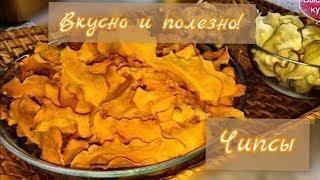 ЧИПСЫ ПП. Овощные чипсы из тыквы и картофеля.