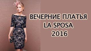 Вечерние платья 2016 La Sposa