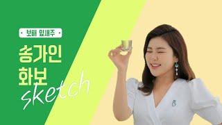 송가인 잎새주 광고촬영 메이킹 필름