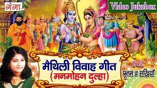 Maithili Vivah Geet Maithili Vivah Songs Jukebox Poonam