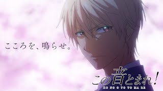 Kono Oto Tomare!: Sounds of LifeAnime Trailer/PV Online