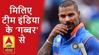 Cricket World Cup 2019: बात टीम इंडिया के गब्बर की। Shikhar Dhawan। ABP Ganga
