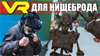 VR набор для нищеброда. Как сэкономить 50 тысяч рублей