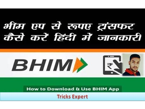 How To Transfer Money From BHIM App | Its Tribute To Dr. Bhim Rao Ambedkar.