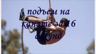 Подъем на канате  за 16 секунд. judo, slobozhanets