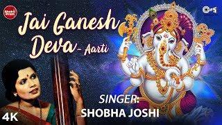 Jai Ganesh Deva Aarti With Lyrics | Shobha Joshi - YouTube