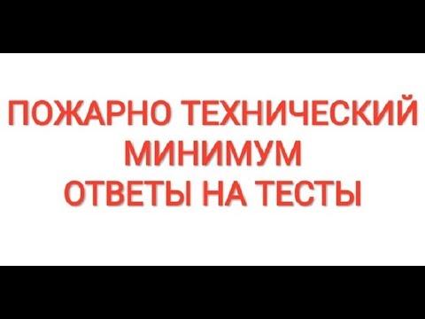 ПОЖАРНО-ТЕХНИЧЕСКИЙ МИНИМУМ, ОТВЕТЫ НА ТЕСТЫ, БИЛЕТЫ. Роснефть Газпром Траснефть Татнефть Лукойл ПЧ