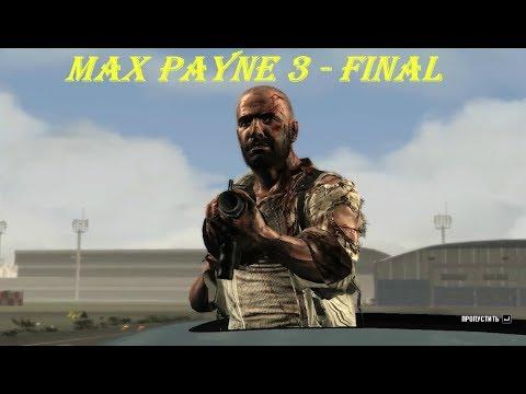 MAX PAYNE 3 - FINAL