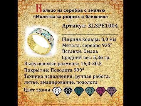 Православное кольцо с молитвой за родных и ближних из серебра с эмалью KLSPE1004