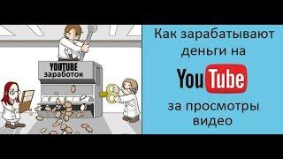Как Заработать Деньги на Просмотре Видео в Ютубе #videoblogio