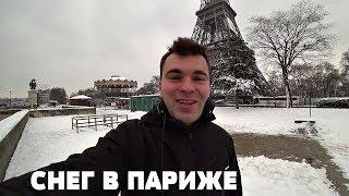 ПАРИЖ ПОД СНЕГОМ | ФренчМен в снежном Париже